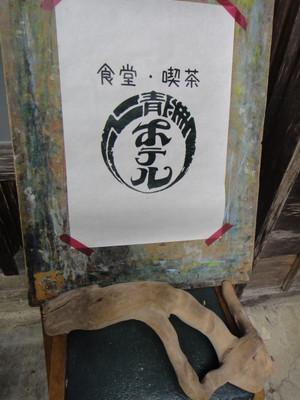 20140301_kitayamagadorokyo_2_2